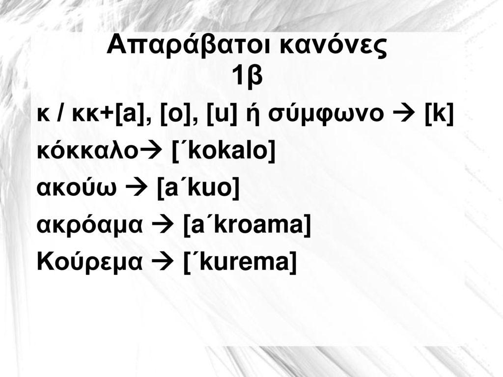 Απαράβατοι κανόνες 1β κ / κκ+[a], [o], [u] ή σύμφωνο  [k]